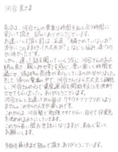 case_letter