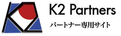 K2 パートナー専用サイト